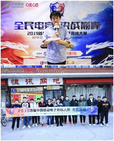 中移电竞大赛北京赛事继续 海淀四地晋级人选确定