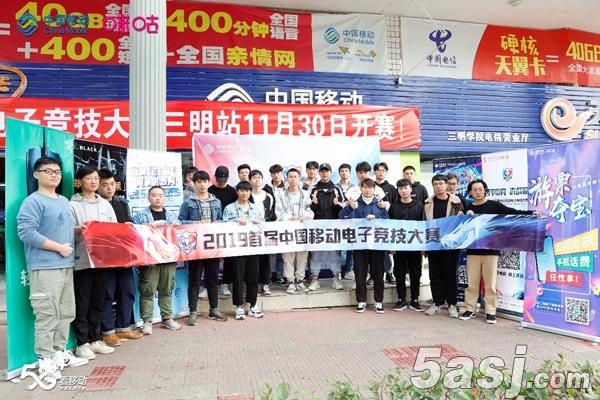 中国移动电竞大赛福建预选赛再战三场 多位站点冠军产生