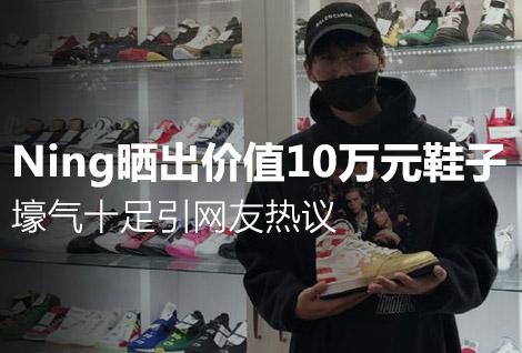 Ning晒出拉斯维加斯买鞋照片 价格近10万引网友热议