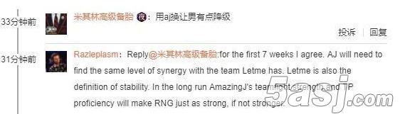 LPL英文解说Raz:AmazingJ的加入并不会让RNG变弱