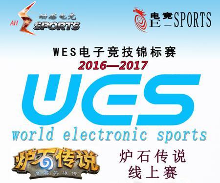 WES电子竞技锦标赛 炉石传说线上赛开赛