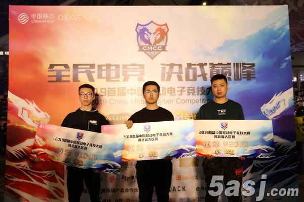 中国移动电竞赛河北决赛战罢 精彩对局引观众喝彩