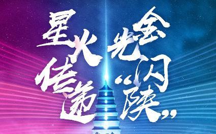 秦川电竞烽烟起 中国移动电竞赛陕西赛区开战在即