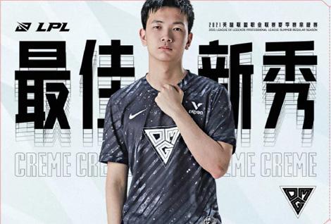2021LPL夏季赛常规赛MVP .最佳新秀 .最佳阵容公布