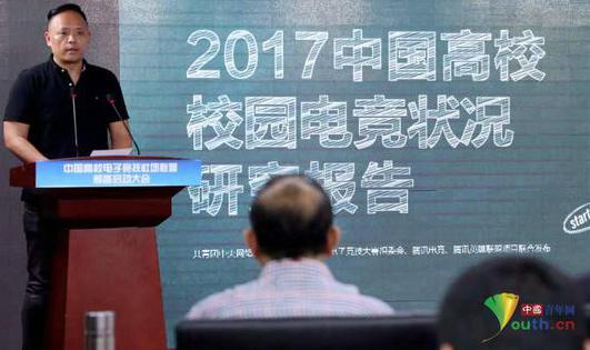 《中国高校电子竞技发展状况报告》正式发布