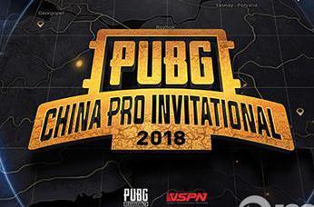 PCPI预选赛分组信息及赛事规则公布