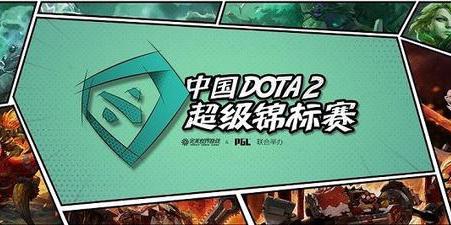 上海滩收官之战 中国DOTA2超级Major火猫全程直播