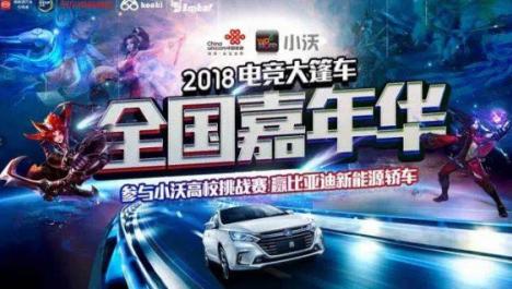 小沃大篷车南京站收官 打造线下电竞专业化品牌