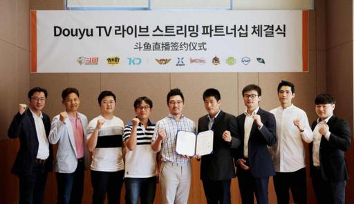 斗鱼直播召开发布会 签约多支韩国顶级战队