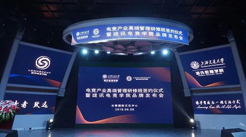 中国首期电竞产业高端研修班正式启航