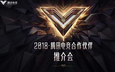 释FUN热爱 2018腾讯电竞合作伙伴推介会即将召开
