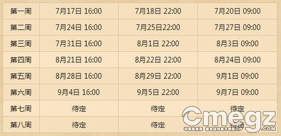 以上比赛时间均为北京时间,可能会根据实际情况发生改变。