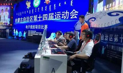 """内蒙古第十四届运动会上演最炫""""电竞风"""""""