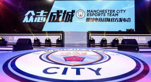 北境电竞馆宣布成为曼城电竞战队主场及赛训基地