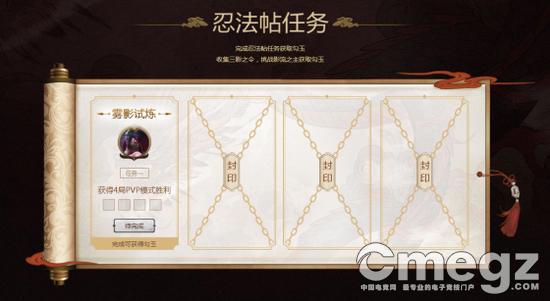 玩家们可以去完成忍法帖的相关任务,来获得勾玉。