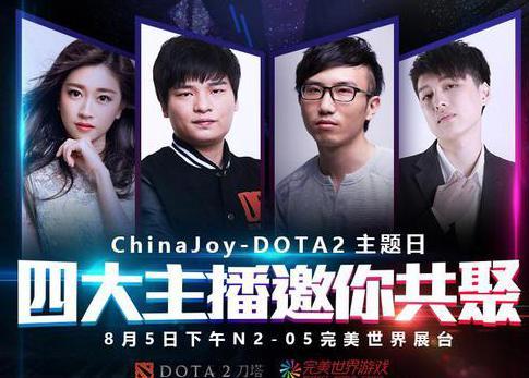 ChinaJoy-DOTA2活动揭晓 海量奖励等你来领