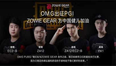 中国OMG战队折冠PGI ZOWIE GEAR见证冠军之路