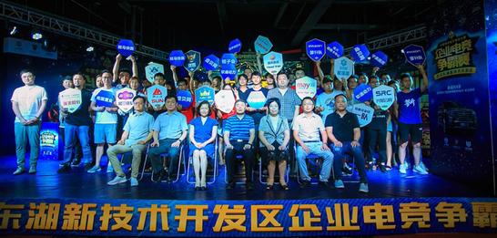 中国青年电子竞技大赛企业电竞争霸赛正式开赛