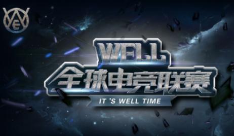 WELL联赛获SNK官方正版授权 打造电竞产业生态圈