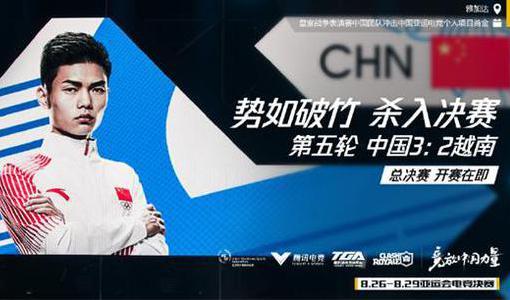 亚运会皇室战争项目中国队惜败获银牌!