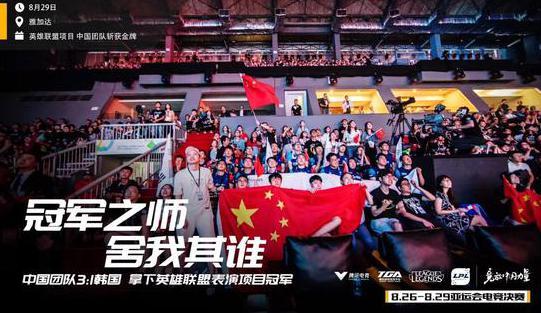 英雄联盟夺金霸榜全平台 亚运会背后的电竞关键词