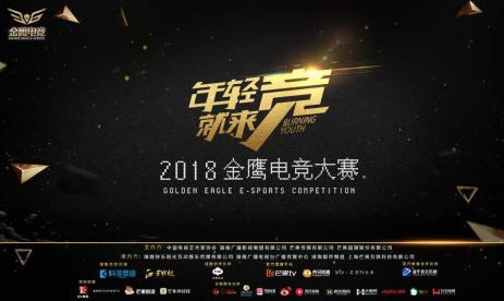 2018金鹰电竞大赛主播梦想赛9月5日打响