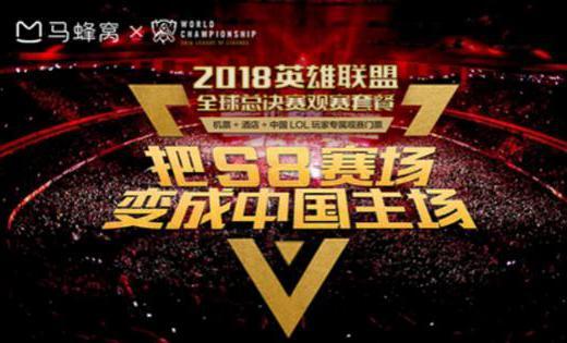把S8赛场变成中国主场 全球总决赛观赛套餐开售