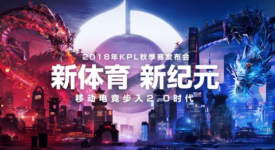 """KPL迈向国际化 移动电竞步入""""2.0时代"""""""