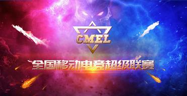 CMEL全国移动电竞超级联赛获赛事版权价值50强