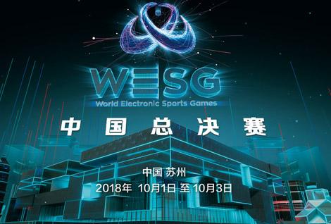 WESG中国总决赛场馆周边及观赛指南(10.1-10.3)