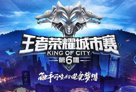 """""""王者荣耀城市赛""""助推地方电竞运动新发展"""