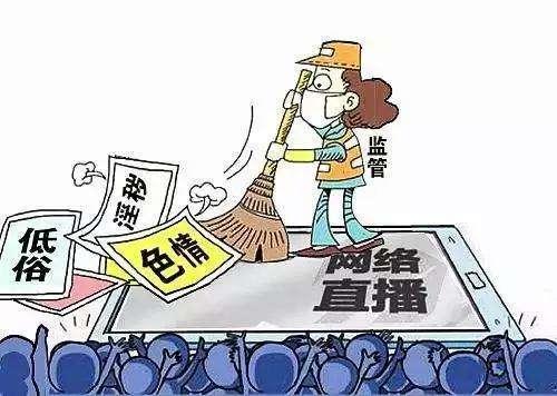 网络直播乱象仍存 北京警方加大整治力度