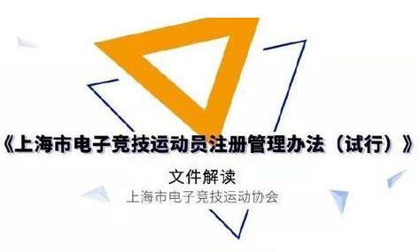 上海试行电竞选手注册管理,DOTA2位列首批项目