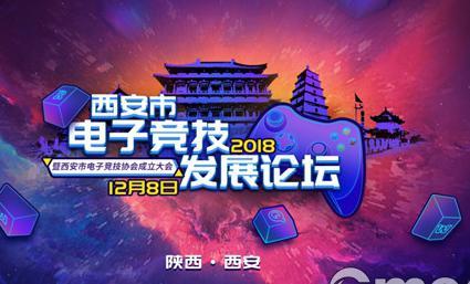 """西安电竞协会成立背后是政策利好下的广阔""""蓝海"""""""