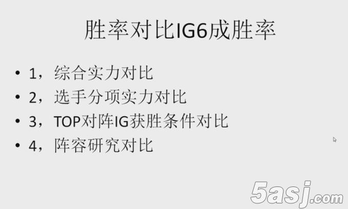 LGD分析师预测LPL春季赛揭幕战:IG的胜率大概有6成