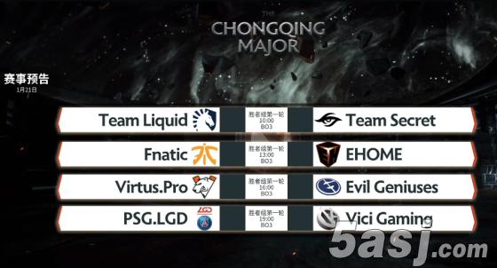 重庆Major明天开启淘汰赛,PSG.LGD对阵VG内战压轴