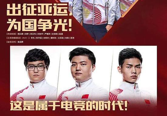 尚需协调 电子竞技暂时未被列入杭州亚运会竞赛项目
