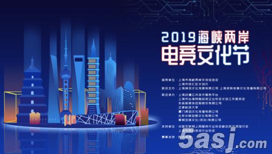 轻竞技,重交流 | 2019海峡两岸电竞文化节在沪正式启动!