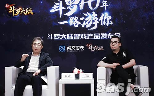 阅文集团朱靖:从提供IP到定制开发精品游戏多元化玩法