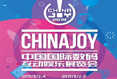 2019ChinaJoy会议活动跑会指南:持续更新中