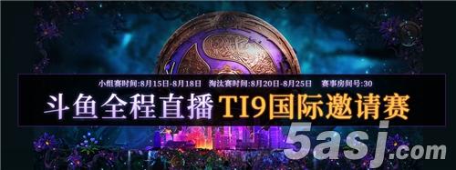 斗鱼全程直播2019电竞盛事DOTA2国际邀请赛