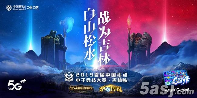 2019首届中国移动电子竞技大赛吉林赛区揭幕