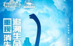 追溯生命之源!《我的起源》联手中国古动物博物馆重现亚洲第一巨龙