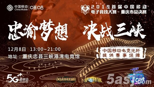 中国移动电竞大赛重庆赛区复赛战罢