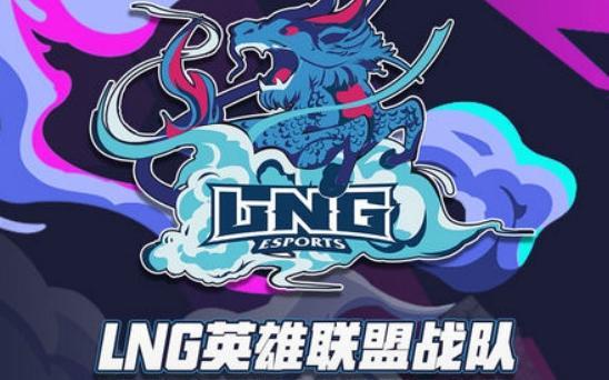 LNG公布2020LPL春季赛大名单:全华班阵容出击