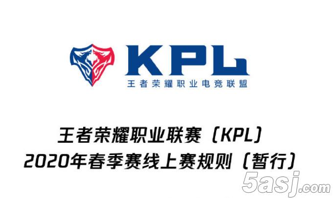 KPL王者荣耀2020春季赛线上赛规则解读