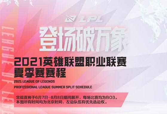2021.LPL夏季赛日程公布:6.7日17点揭幕战iG对阵SN!